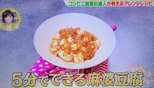 アレンジ 豆腐 麻 婆