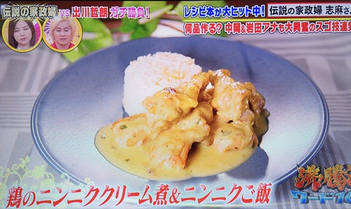 鶏肉 レシピ 志麻 さん