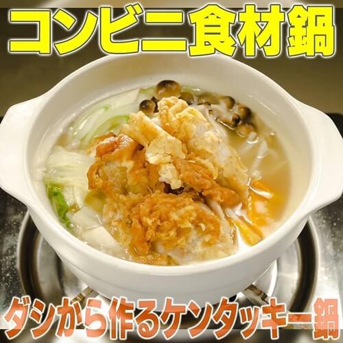 ケンタッキー 炊き込みご飯 鶏がらスープ