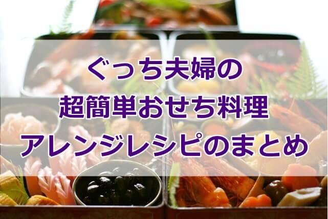 おせち 簡単 レシピ